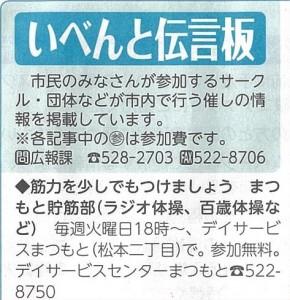 R3.9.1広報おおつ②