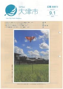 R3.9広報おおつ(表紙)